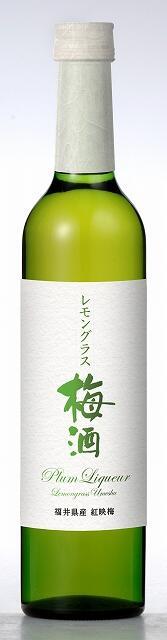 レモングラス梅酒(エコファームみかた提供)