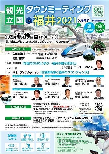 「観光立国タウンミーティングin福井2021」のチラシ