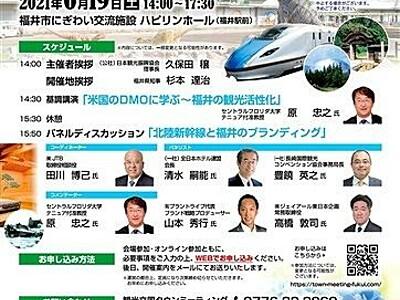 福井の観光振興探ろう 6月19日福井市で講演、討論