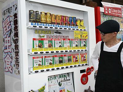 信州伝統「昆虫食」を手軽に 中野に自販機登場