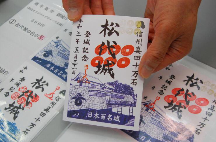 期間限定デザインの松代城の「御城印」。右上に金色の六文銭があしらわれている
