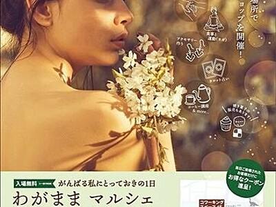 福井街中の魅力知って 「美と健康」テーマに体験や販売