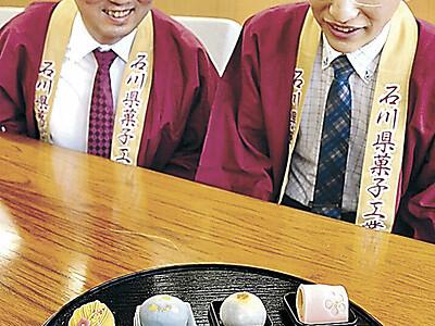和菓子で百万石まつり 菓友会が考案