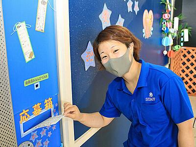 あなたの「夢」かなえます 魚津水族館、七夕イベントで募集