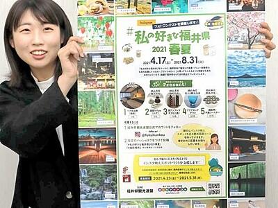 福井の春夏写真インスタ投稿を 県観光連盟など企画第3弾