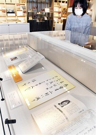 迢空賞に選ばれた俵万智さんの直筆色紙などが並ぶ特集展示=6月28日、福井県福井市の県ふるさと文学館