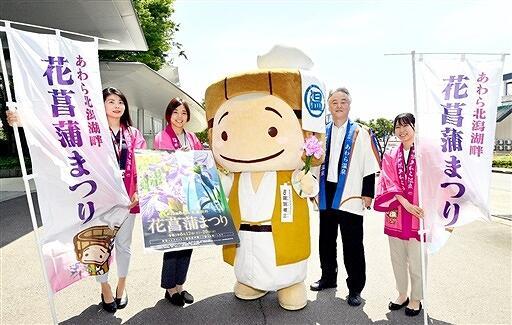 12日に開幕する「あわら北潟湖畔花菖蒲まつり」への来場を呼び掛ける宣伝隊=6月7日、福井新聞社