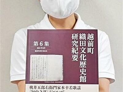 織田信長らが愛好した「幸若舞」研究紀要を発行 福井県越前町教委
