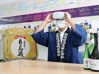 臨場感たっぷり VRで酒蔵見学 阿賀野・越後桜酒造