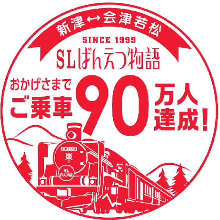 「SLばんえつ物語」乗車90万人達成記念スタンプ