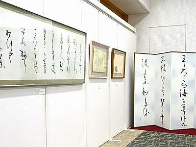かな書道、奥深い世界 福井の書家・山本雅堂さんと千歳会の作品披露