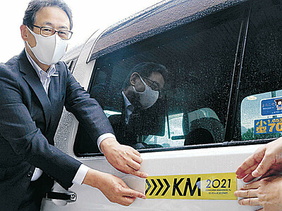 金沢マラソン タクシーが「走る広告塔」 シート貼り、大会盛り上げ