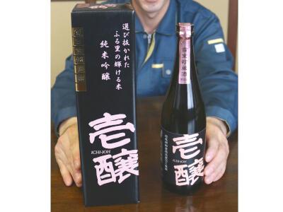 雪の中で100日 熟成の日本酒「壱醸」 長岡・越銘醸