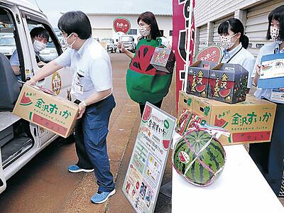 金沢すいか、車でゲット JAほがらか村 7月の4日間、ドライブスルー