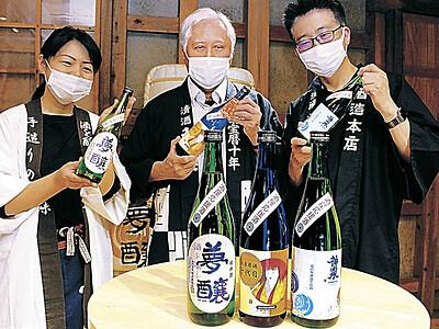酒造会社3社 連携で「酒屋応援酒」