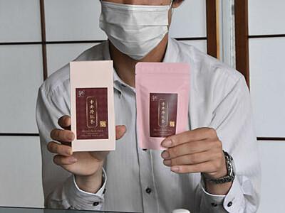 中井侍産の紅茶、ネット販売開始 天龍の地域おこし隊員