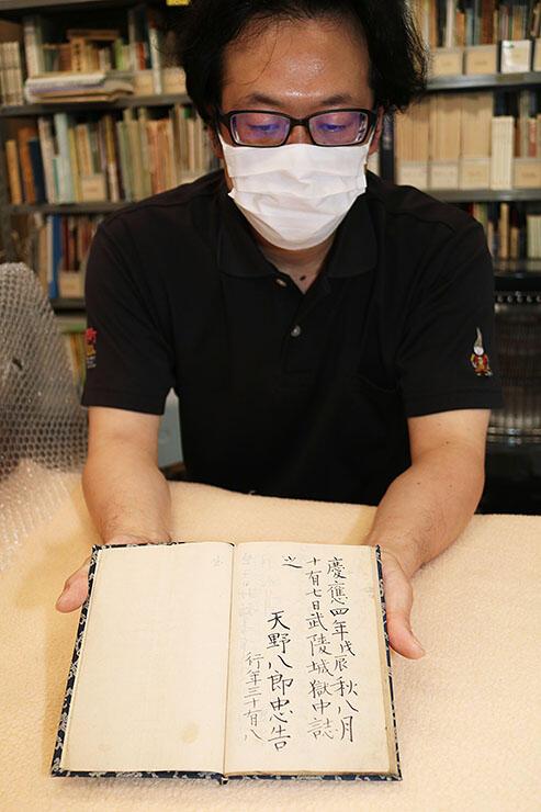 彰義隊の副長を務めた天野八郎が獄中で記した「斃休録」
