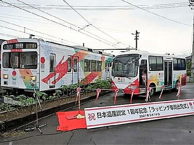 上田の日本遺産1周年 ラッピング車両出発 「ハラミちゃん」演奏も