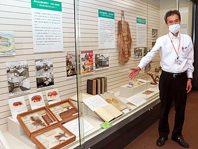 開館初期の「お宝」も登場 長岡市科学博物館 70周年展