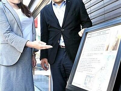 龍馬の活躍支えた福井藩士、関義臣 パネルで紹介