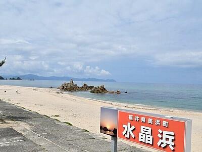 福井県美浜町 水晶浜など4海水浴場今夏開設へ