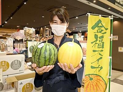 「金福すいか」「銀福すいか」スイカいかが 福井市のハピリンでPR販売
