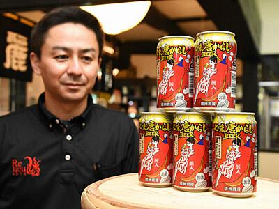 ピリリ七味風味ユニークビール 諏訪の麗人酒造、あの缶イメージ