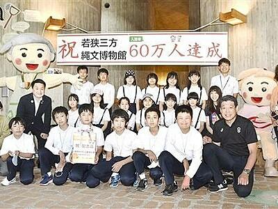 縄文博物館の入館60万人突破 若狭町鳥浜、2000年オープン