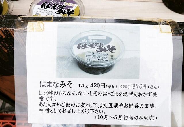 福井県の郷土料理である「はまなみそ」
