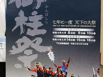 御柱祭、高ぶる春へ雰囲気醸成 下諏訪町の実行委がポスター