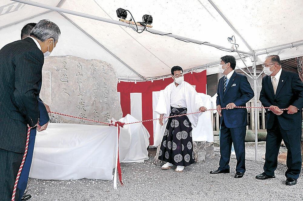 天皇陛下の即位を記念した石碑=白山市の白山比咩神社