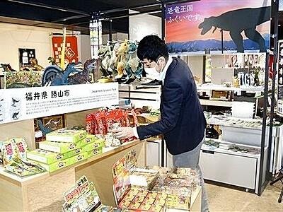 恐竜王国・福井を首都圏で発信 物産展や多彩グッズを販売