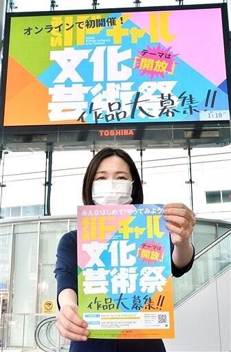 初企画の「ふくいバーチャル文化芸術祭」をPRする担当者。入賞作品は大型ビジョンでも放映される=6月30日、福井県福井市のハピテラス