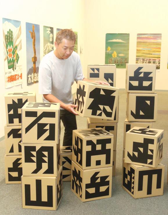各面の漢字を組み合わせて山の名前を作る作品と轟さん