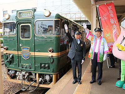「べるもんた」砺波駅から出発 記念イベント 市民ら祝う