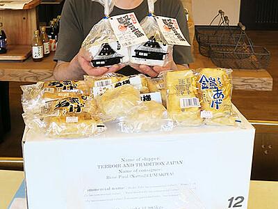 五箇山の堅豆腐 ドイツへ 欧州の菜食主義者向けに輸出