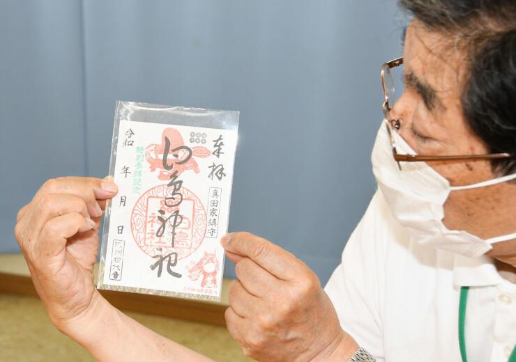 白鳥神社の特別拝観会限定で配る御朱印紙