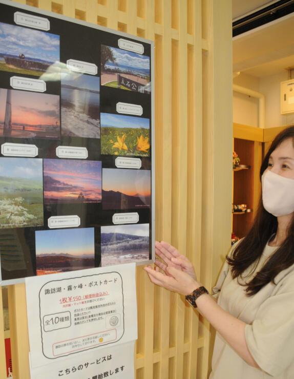 諏訪湖や霧ケ峰高原の写真を使ったポストカード