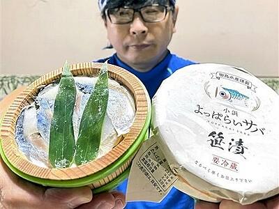 「よっぱらいサバ」が笹漬けに変身 小浜・田烏水産が商品化
