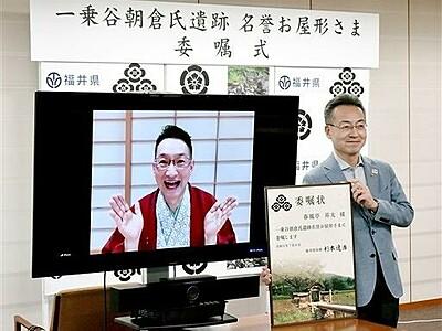春風亭昇太さん、一乗谷PR「名誉お屋形さま」就任 福井県が委嘱