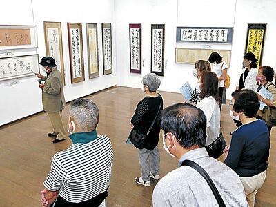 奥深い墨の味わい堪能 石川の書展が開幕 金沢21世紀美術館