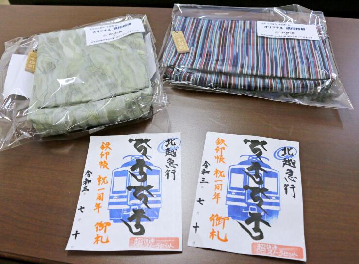 北越急行が期間限定で販売する特別鉄印と、着物地で作った鉄印帳袋
