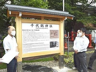 千代鶴神社に越前打刃物の発祥示す看板 福井県越前市、伝統工芸の起源を発信