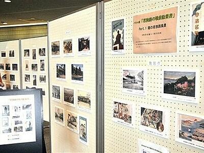 戦前の若狭路を絵はがきで紹介 小浜市で7月21日まで、駅舎や雲浜銅像など