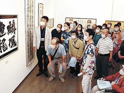 秀作じっくり鑑賞 石川の書展に高砂同窓会