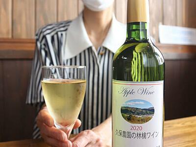 辰野のリンゴ、すっきりワイン 箕輪のレストラン93本販売