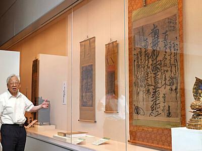 日蓮聖人生誕800年 新潟県立歴史博物館で企画展