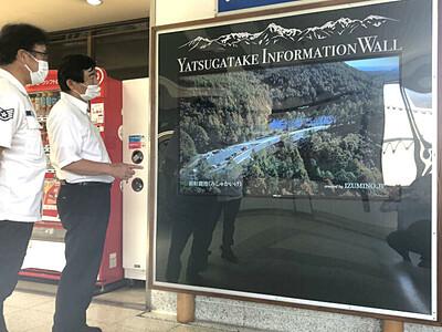 茅野駅自由通路の大型モニター本格運用 映像で観光発信
