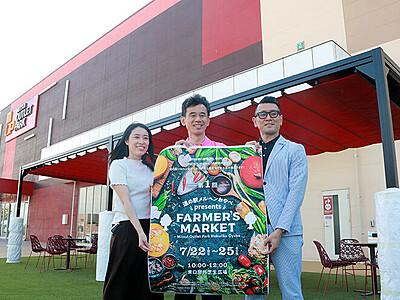 マーケットで地域元気に 小矢部 道の駅とアウトレット 新鮮野菜や加工品販売