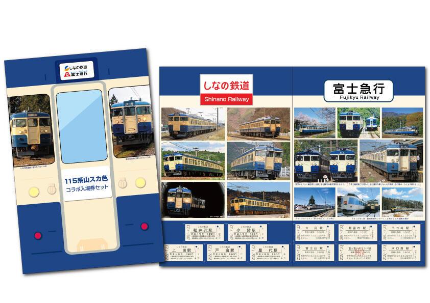 しなの鉄道と富士急行が販売する入場券セットのイメージ画像